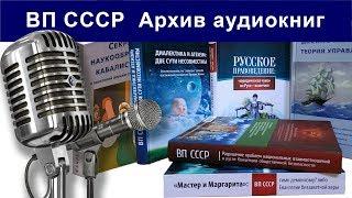 ВП СССР. Архив аудиоверсий работ для скачивания на Яндекс Диск