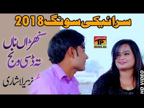 Sohna Naan Taan Dasi Wanj - Nazeer Khan Lashari - Latest Song 2018 - Latest Punjabi And Saraiki