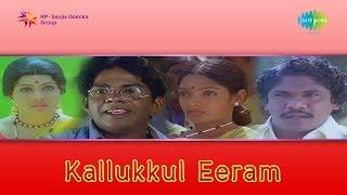 Kallukkul Eeram | Etho Ninaivugal song