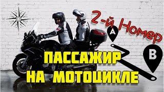 Второй номер или пассажир на мотоцикле