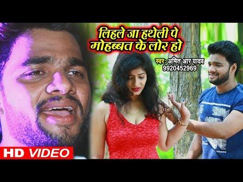 Amit R Yadav Hit Songs || लिहले जा हथेली पे मोहब्बत के लोर || Doli Me Badi Jaan || New Sad Song 2018