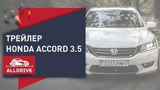 Трейлер. Тест-драйв Honda Accord 3.5