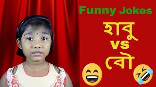 Funny jokes about Habu (হাবু vs বৌ) by Kids eye