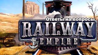Railway Empire ⚓ КРЕДИТЫ И ОБЛИГАЦИИ