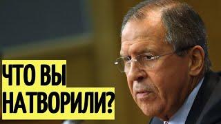 Срочно! Заявление Лаврова об Украине ПОРАЗИЛО европейских партнеров