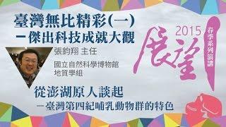 從澎湖原人談起 ─ 臺灣第四紀哺乳動物群的特色│2015 春季展望系列演講