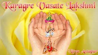 Karagre Vasate Lakshmi | Morning Prayer | Sanskrit Shloka with English Lyrics | Nitya Antapur