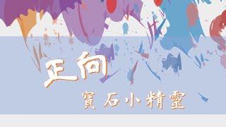 Publication Date: 2020-06-11 | Video Title: 正向寶石小精靈