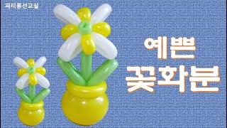 [풍선 꽃화분]풍선아트 요술풍선으로 꽃화분을 만들어요.How to make a balloon flowerpot.