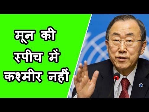 Kashmir पर Pakistan को एक और झटका, Ban Ki-moon की Speech में नहीं KASHMIR का जिक्र