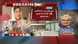 Atal Bihari Vajpayee Health Updates | Prime Minister Narendra Modi Reaches AIIMS | ABN Telugu