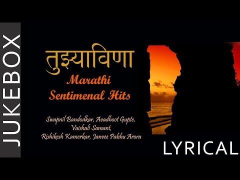 Marathi Sentimental Hits/ Swapnil Bandodkar/Avadhoot Gupte/Vaishali Samant