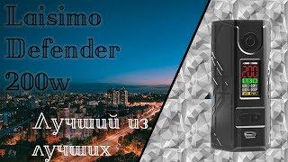 Обзор Laisimo Defender 200w - Лучший из лучших
