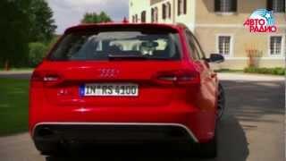 Тест-драйв Audi RS4