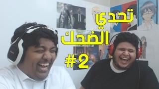 تحدي الضحك مع براء +18 #2 | Try Not To Laugh Challenge #2