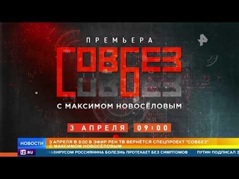 В эфир РЕН ТВ вернется СОВБЕЗ