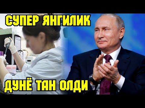 РОССИЯ ДУНЁНИ ЛОЛ КОЛДИРДИ СУПЕР ЯНГИЛИК ТЕЗ КУНДА ...