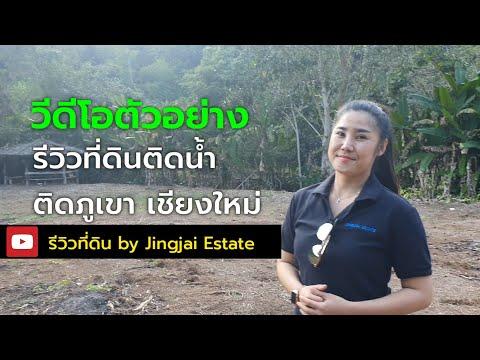 วีดีโอตัวอย่าง รีวิวที่ดิน ติดน้ำติดภูเขาเชียงใหม่ By Jingjai Estate