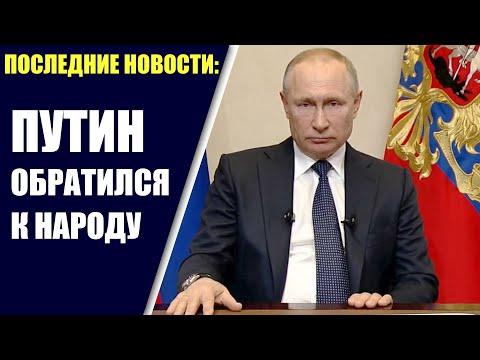 ПОСЛЕДНИЕ НОВОСТИ 2020: Путин объявил следующую неделю нерабочей.