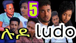 #fnantube  New Eritrean Movie 2019 (Ludo) ሉዶ part 5