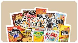 皮皮開箱 ep.1 泰國零食開箱(上)|pocky/pretz泰國限定口味