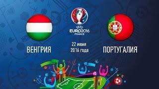 вЕНГРИЯ ПОРТУГАЛИЯ 3-3 ОБЗОР МАТЧА! Евро 2016! HUNGARY - PORTUGAL 3-3 EUROPEAN CHAMPIONSHIP 2016!