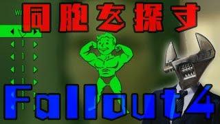 [LIVE] 【Vtuber実況】工具が彷徨うFallout4