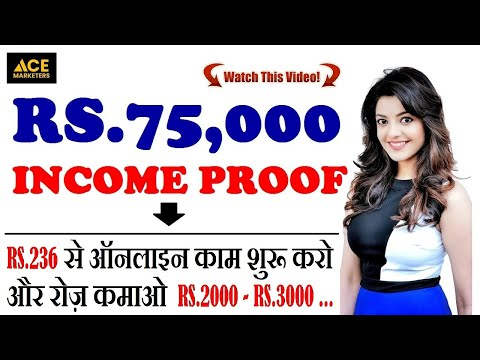 ACE MARKETERS | acemarketers.in | Rs.75,000 Payment Proof (Review = scam or legit)