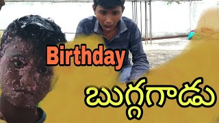 birthday బుగ్గగడు /My village show kids