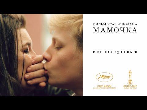 Мамочка моя (сериал, 2012) Все серии