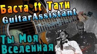 Баста ft Тати - Ты Моя Вселенная (Урок под гитару)