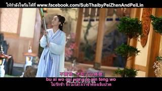 [MV] ta bu ai wo : OST  Hua Qian Gu SubThai by PeiZhen&PeiLin