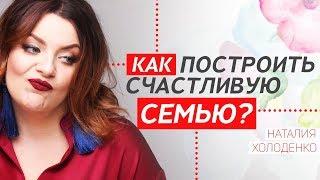 Секреты счастливой семьи. Наталия Холоденко и Дмитрий Карпачев