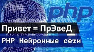 Нейронная сеть на PHP