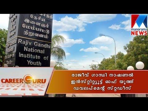 Rajiv Gandhi National Institute of Youth Development | Manorama News