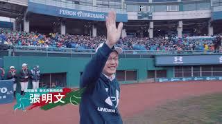 U18棒球邀請賽 精華宣傳版