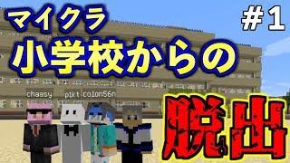 4人で小学校から脱出するぞ!#1【Minecraft】