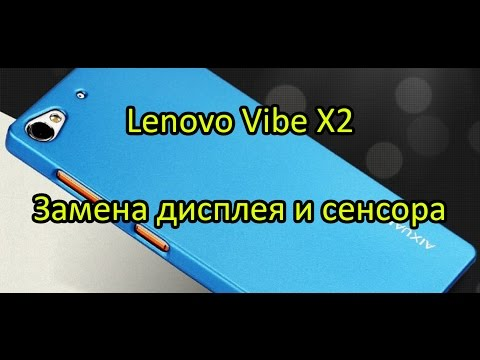 Lenovo Vibe X2 Замена дисплея и сенсора \ Display and Touchscreen Replacement