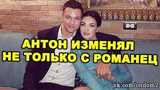 Гусев изменял не только с Романец! Новости дома 2 (эфир от 24 декабря, день 4611)