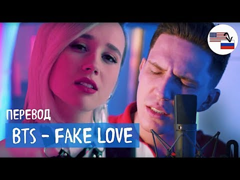 Клава транслейт - FAKE LOVE  BTS feat Дима Масленников пародия на русском