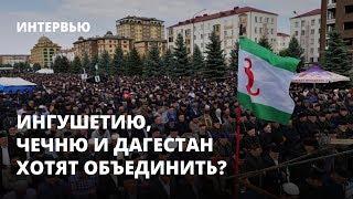 Ингушетию, Чечню и Дагестан объединят в один регион? Интервью о протестах в Ингушетии
