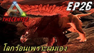 BGZ - ARK The Center 2018 EP#26 จับกริฟฟินไฟ Tame Fire Griffin