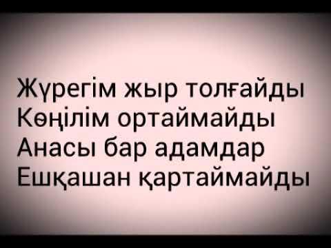 Нұржан Шокыев-Анашым (караоке)