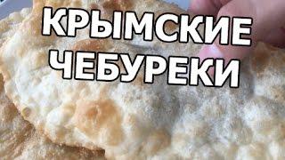 Как приготовить крымские ЧЕБУРЕКИ(