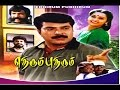 Ethirum Puthirum - Tamil Full Movie |  Mammootty | Napoleon | Goundamani | Senthil