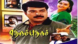 Ethirum Puthirum - Tamil Full Movie |  Mammootty | Napoleon | Goundamani | Senthil