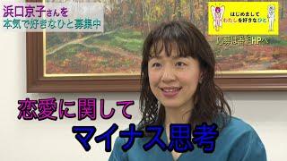 MC山里亮太(南海キャンディーズ)「はじめましてわたしを好きなひと」では、浜口京子さんのことを本気で好きな人大募集中!