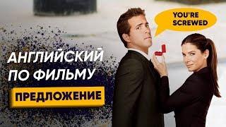 ОЧЕНЬ МОЩНЫЕ ФРАЗЫ на английском из Фильма Предложение.