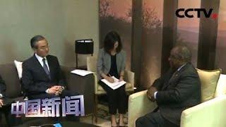 [中国新闻] 南非总统拉马福萨会见王毅 | CCTV中文国际