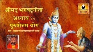 Gita full pdf bhagavad
